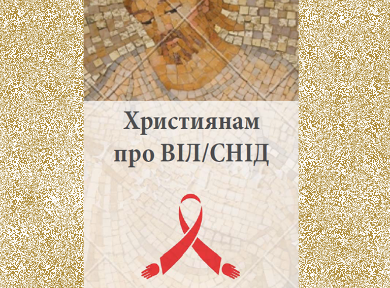 Буклет Християнам про ВІЛ СНІД