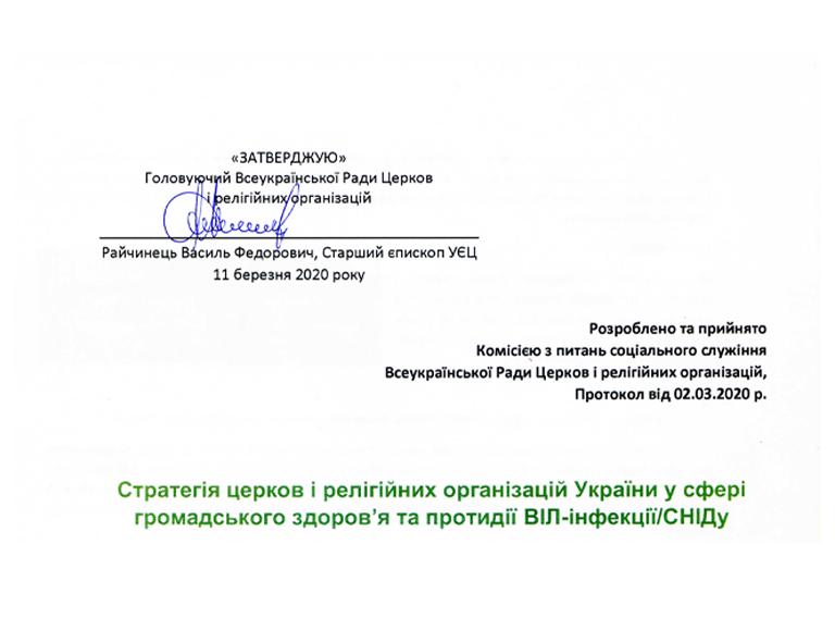 Стратегія церков і релігійних організацій України у сфері громадського здоров'я та протидії ВІЛ-інфекції/СНІДу