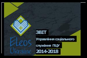 Звіт Управління соціального служіння за 2014-2018 рр.
