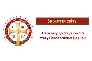 «За життя світу» — опубліковано соціальну доктрину Православної Церкви