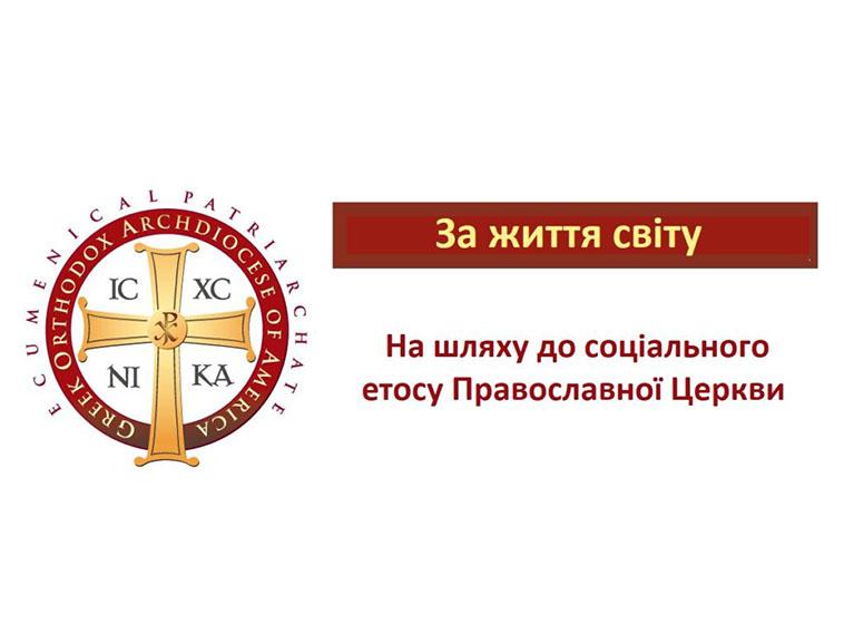 You are currently viewing «За життя світу» — опубліковано соціальну доктрину Православної Церкви