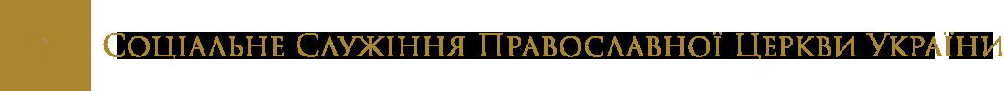 Соціальне служіння Православної Церкви України