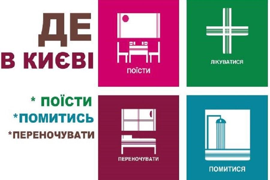 You are currently viewing ДЕ в Києві поїсти, помитися, переночувати